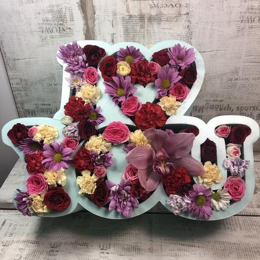Композиция из цветов я тебя люблю: букеты цветов на заказ Flowwow