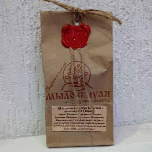 Мыло Кофейно-шоколадная плитка