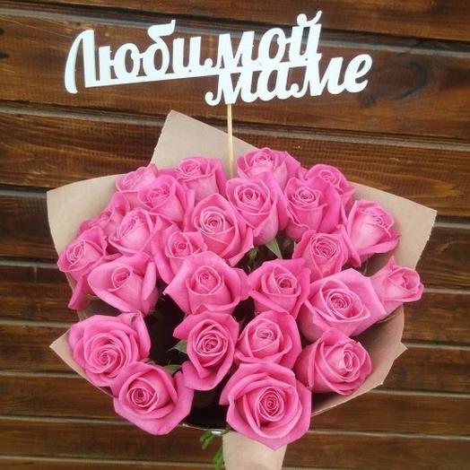 25 розочек с топпером «Любимой маме»