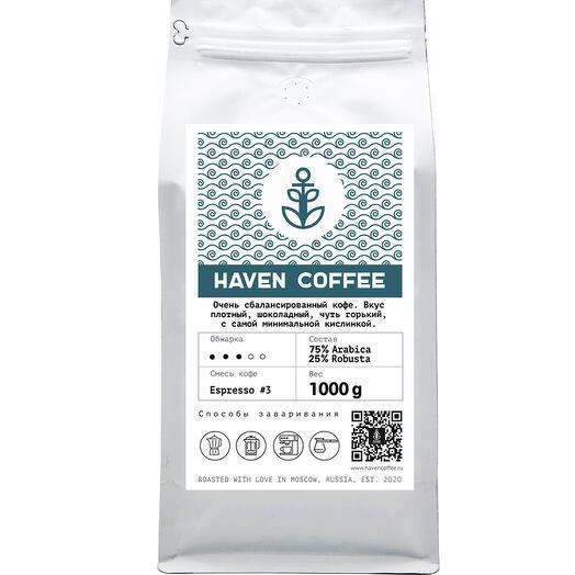 Кофе Haven Эспрессо 3 1 кг