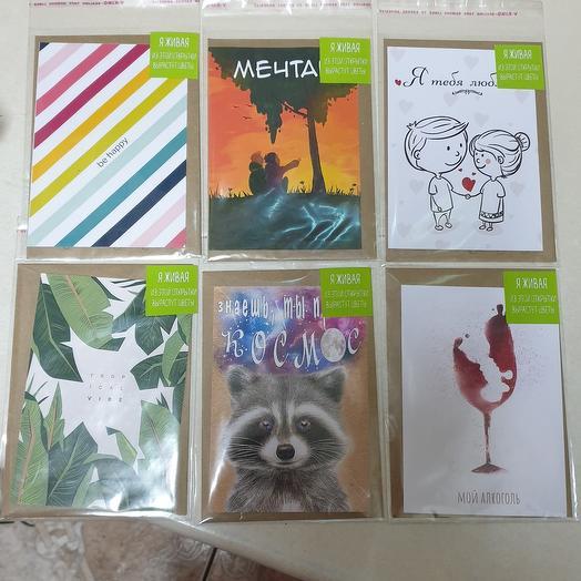 Растушие открытки