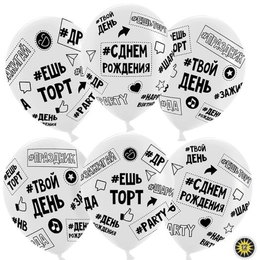 """воздушный шар, прозрачный """"День рождения"""", 12"""""""