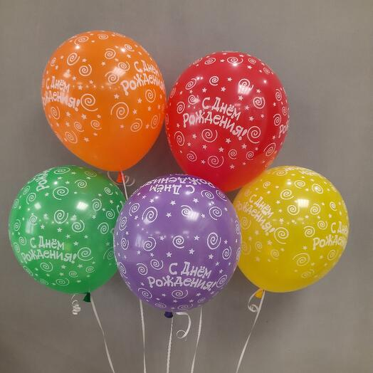 5 шариков с днем рождения