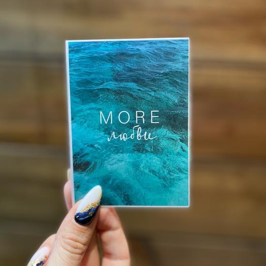 Открытка «Море любви»