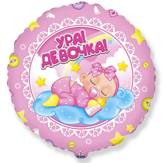 Шар круг Ура! Девочка розовый с младенцем