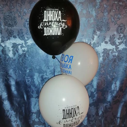 Воздушные шарики днюха: букеты цветов на заказ Flowwow