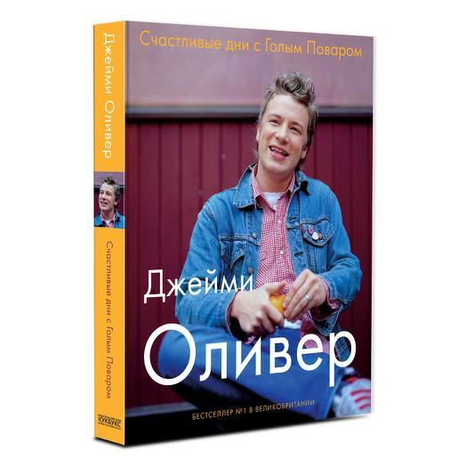 Книга «Счастливые дни с Голым поваром»