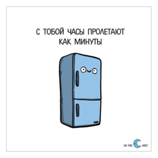 "Открытка OhMyCard ""Холодильник"""