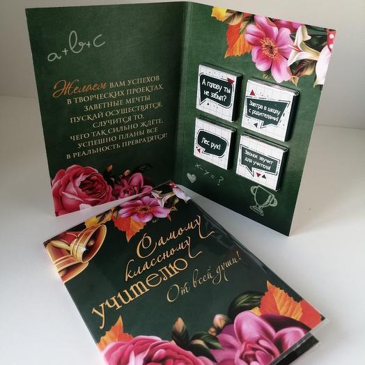 "Postcard ""to the best teacher"" 4 chocolates"
