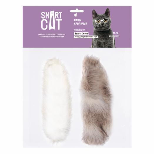 Smart Cat лакомство для кошек лапы кроличьи 20 г