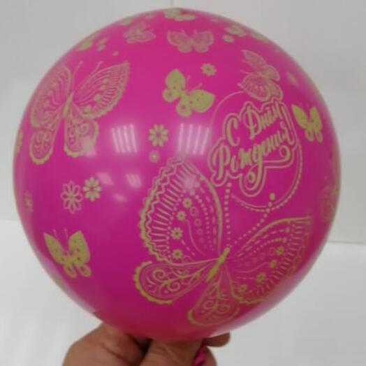 Набор шаров гелиевых С днём рождения