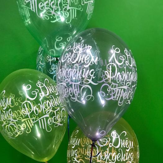 Прозрачные Шарики 5 штук с днём рождения