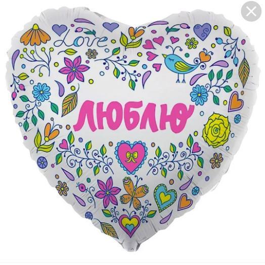 Шар сердце Люблю 48 см