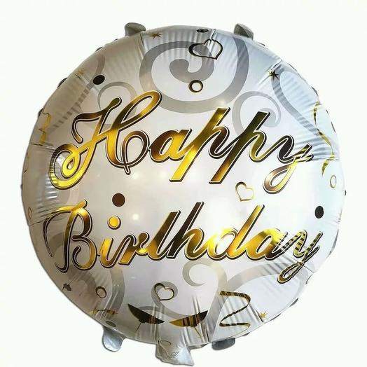 Шар фольгированный «С днём рождения»