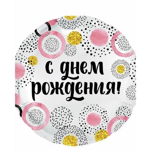 Шар с гелием «с днём рождения»