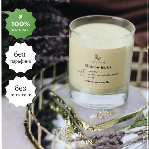 180 мл Свеча ароматическая Meadow herbs с ароматом луговых трав