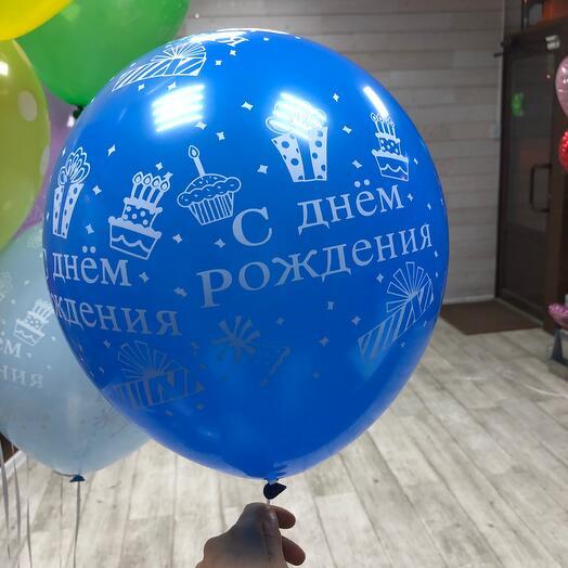 Воздушный шар С днём рождения