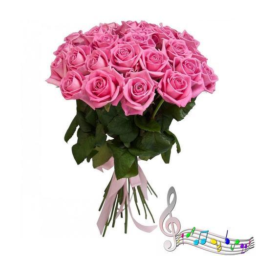 Букет 25 розовых роз и музыкальное признание в любви. (Ее имя...)