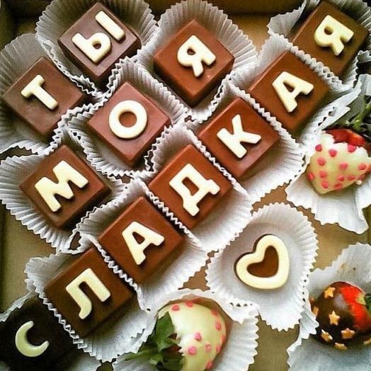 Ты моя сладкая