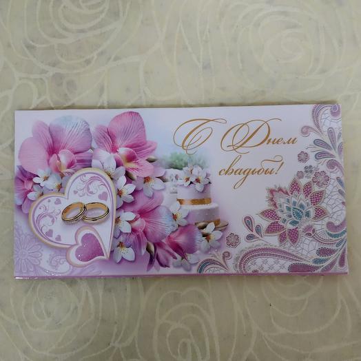 Конверт с днём свадьбы
