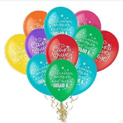 11 helium balloons Mommy