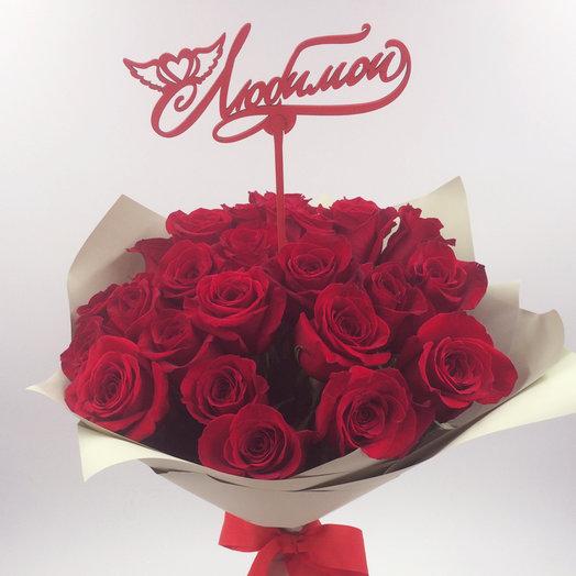 Букет из 25 роз Фридом с Топпером на выбор: букеты цветов на заказ Flowwow
