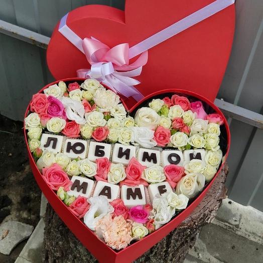 Коробочка Любимой маме