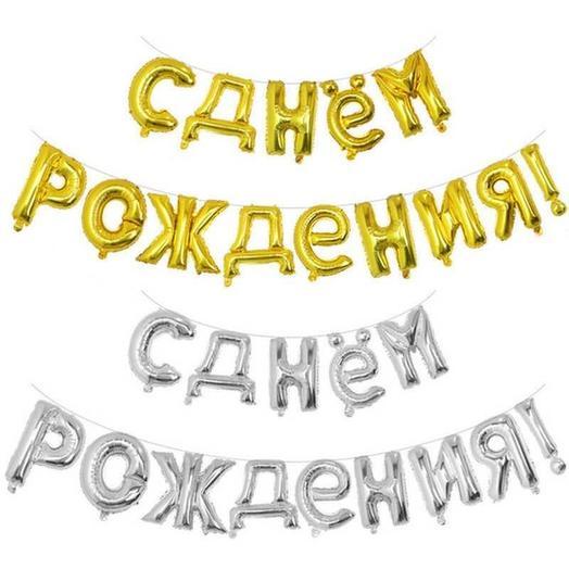 """Шарики фольгированные """"С днём рождения"""", золотые: букеты цветов на заказ Flowwow"""