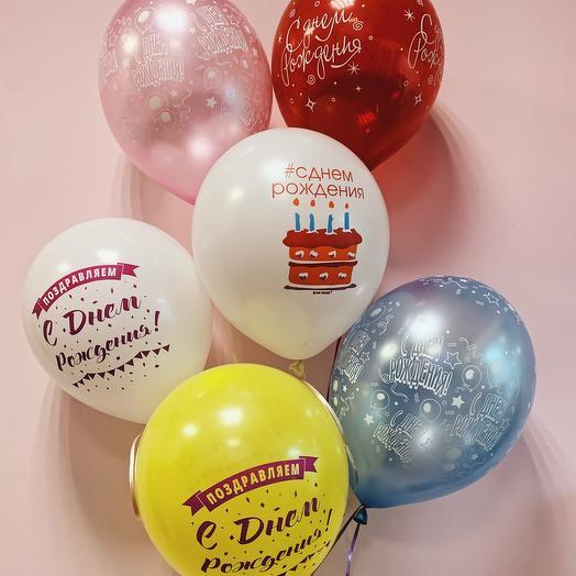 Связка «С днём рождения» 6 шаров