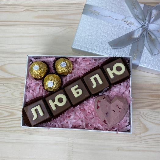 Шоколадный набор «ЛЮБЛЮ»