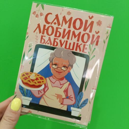 """Шоколадная открытка """"Самой любимой бабушке"""""""