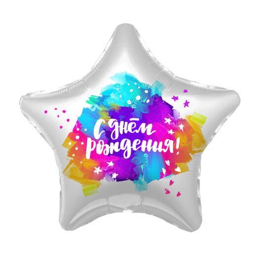 Шарик-звезда «С днём рождения»