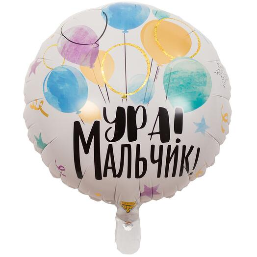 """18""""/45 см Круг Ура Мальчик воздушные шарики"""