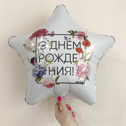 Шар фольгированный звездочка С Днём Рождения(поштучно)