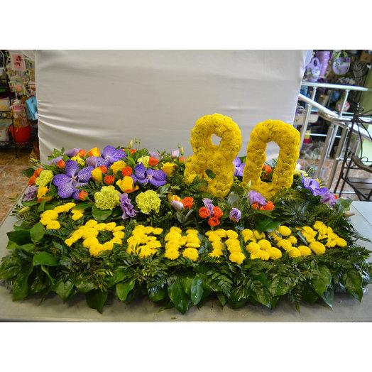 Открытка из живых цветов С Юбилеем 80