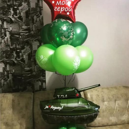 Набор шаров Воздушный букет мужчине с танком. Надпись любая