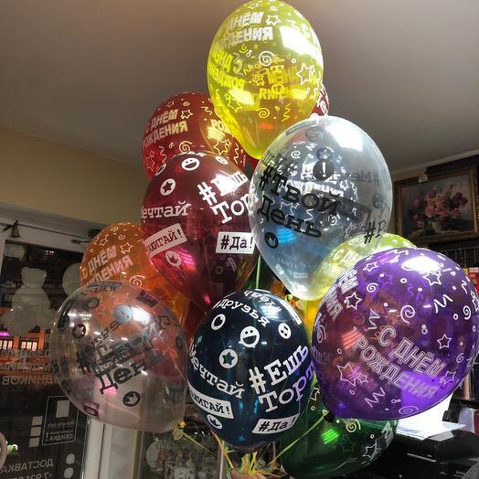 Связка шаров ,,день рождения