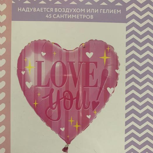 Шар сердце Love you