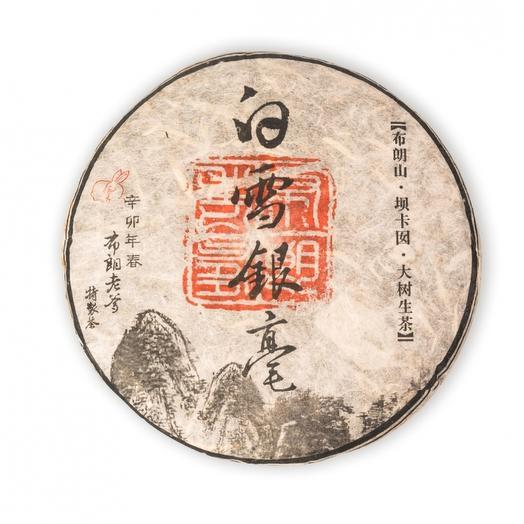Шен Пуэр Bai Xue Yin Hao 2011г