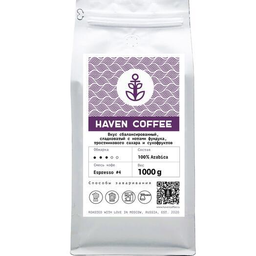 Кофе Haven Эспрессо 4 1 кг