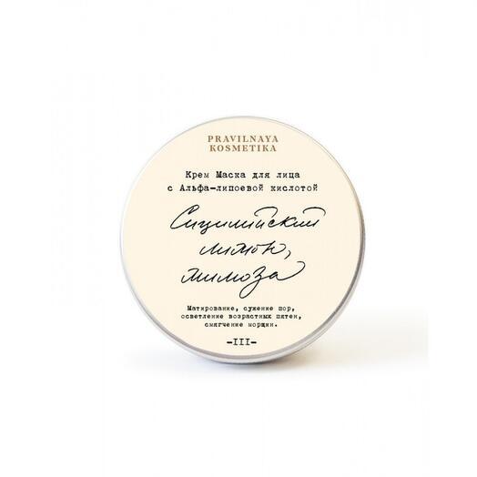 Pravilnaya kosmetika Крем Маска с Альфа-липоевой кислотой  Сицилийский Лимон   Мимоза