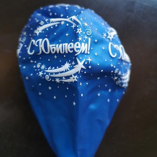 """Воздушный шар с надписью """"С Юбилеем"""""""