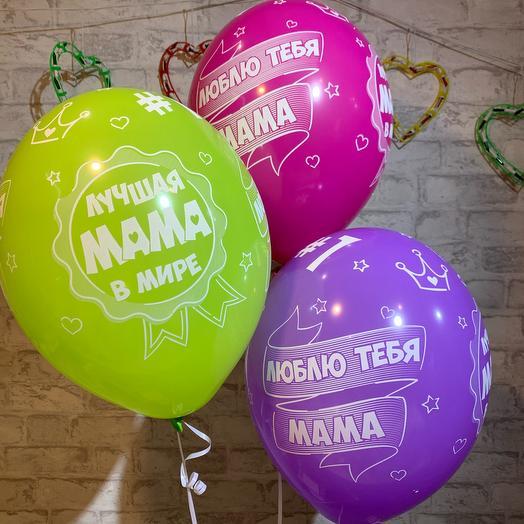Набор из 3х шаров «Лучшая мама в мире» с гелием и hifloat