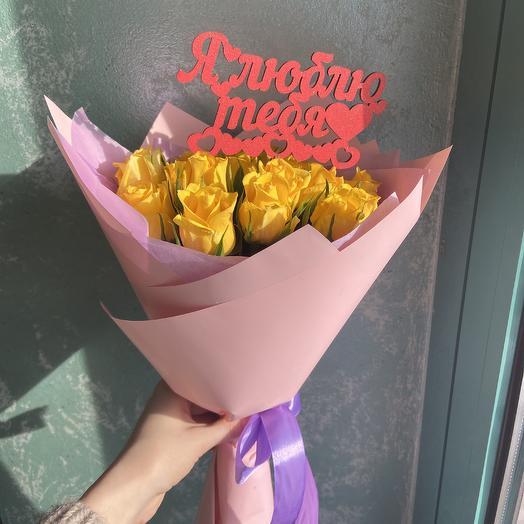 Люблю тебя 😍: букеты цветов на заказ Flowwow