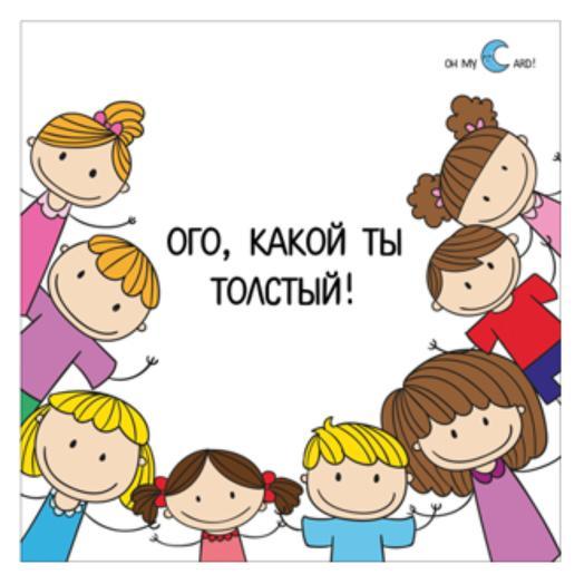 "Открытка OhMyCard ""Толстый"""