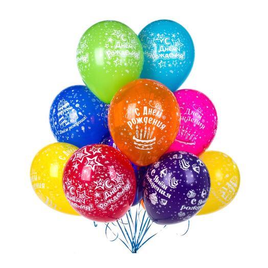 11 шаров «С днём рождения»
