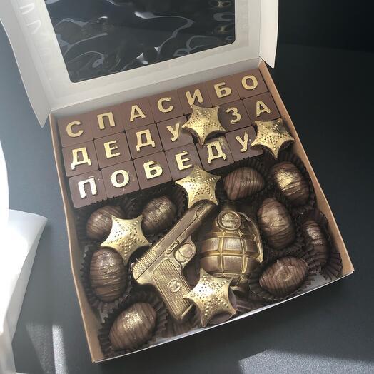 Подарочный шоколадный набор 9 мая День Победы Дедушке