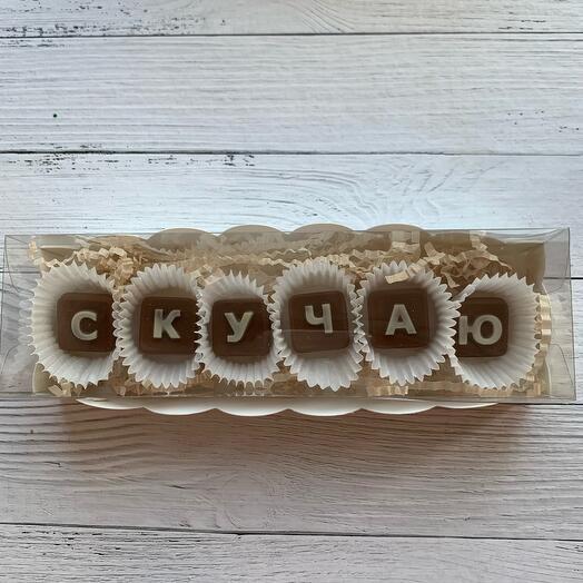 Шоколадные буквы ручной работы «Скучаю»