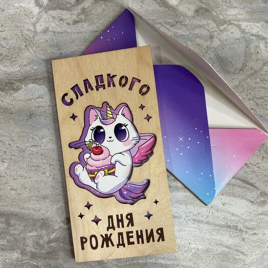 Деревянная открытка конверт «Сладкого дня рождения»