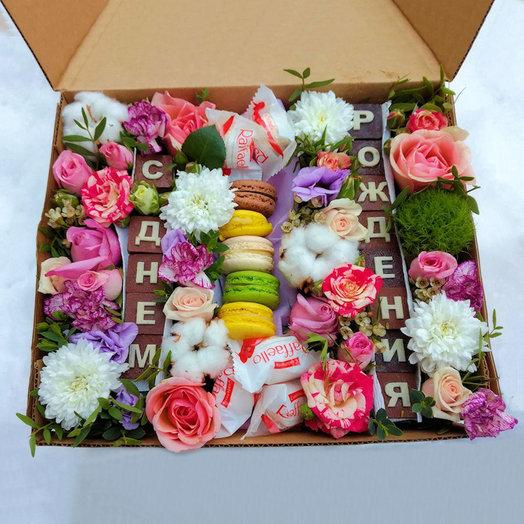 Сладкого Дня Рождения (Композиция 132): букеты цветов на заказ Flowwow